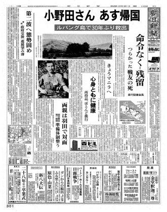 Hiroo Onoda si arrende, articolo sul giornale Asahi del maggio 1974