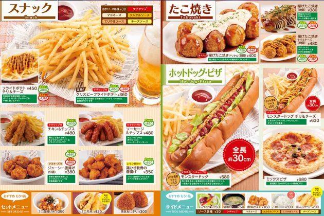 Prezzi cibo in un karaoke
