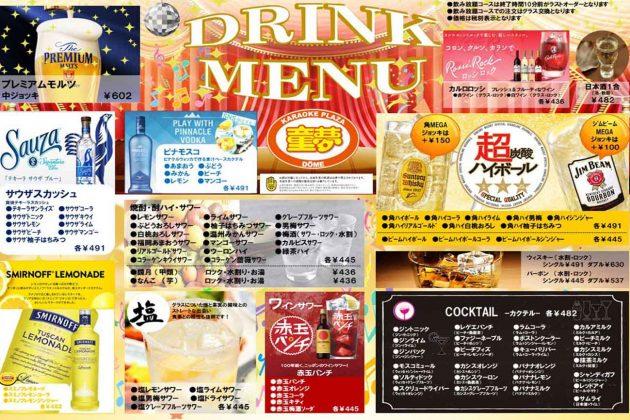 Prezzi bevande in un karaoke