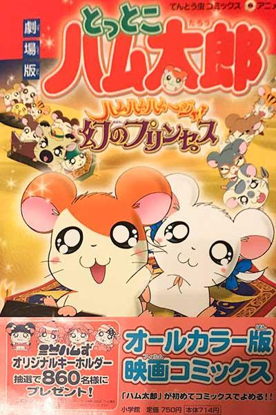Manga KODOMO - Hamtaro