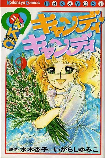Manga SHOJO - Candy Candy