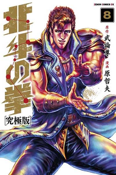 Manga SHONEN - Ken il guerriero