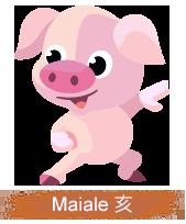 Segno del maiale
