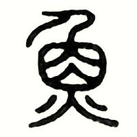 Stile Tensho